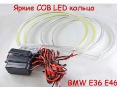 Комлект LED колец (ангельские глаза) 2*146мм + 2*131мм для BMW E36 или E46 суперяркие