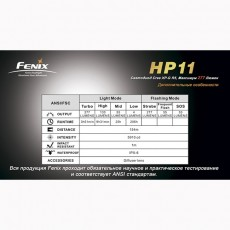 Фонарь Fenix HP11 Cree XP-G (R5)