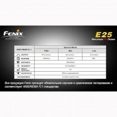 Фонарь Fenix E25 Cree XP-E