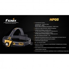 Фонарь Fenix HP05 XP-G (R5), желтый