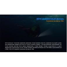 Фонарь Fenix SD10 Cree XM-L2 (T6)