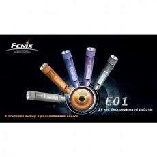 Фонарь Fenix E01 Nichia GS розовый