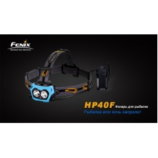 Фонарь Fenix HP40F XP-G2 (R5)