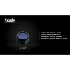 Фильтр Fenix AOF-S синий