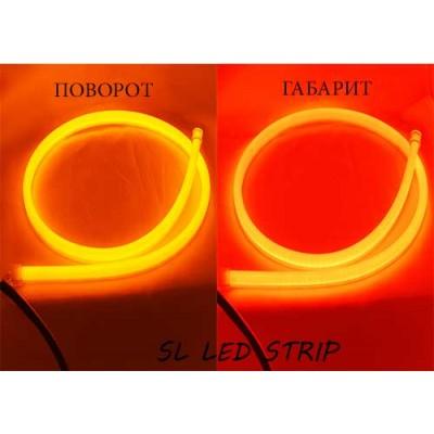 Гибкие габариты+поворот в силиконе SL LED, гибкая лента в фары 85 см. комплект, 12V, красный + желтый