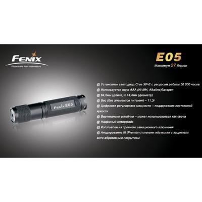 Фонарь Fenix E05 Cree XP-E