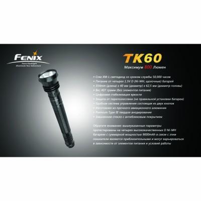 Фонарь Fenix TK60 Cree XM-L (R5)