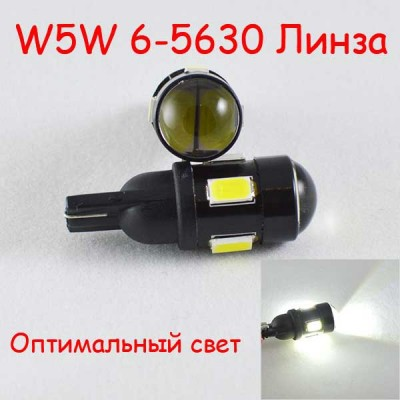 Автомобильная лед лампа в габарит с цоколем T10(W5W) 6- 5630 9-16V Белый
