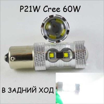Led лампа в задний ход цоколь автомобиля P21W/1156 Cree XBD 60W 10-30V белый 6000K