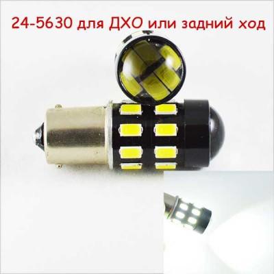Led лампа SLS LED в задний фонарь, цоколь R5W, 1156, P21W, BA15S 24-5630 Led 12-14V 6000K