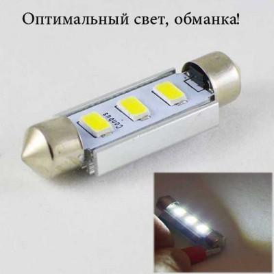 Светодиодная авто лампа SLS LED с обманкой компьютера под цоколь SV8,5(C5W) 39mm 3-5630 Белый