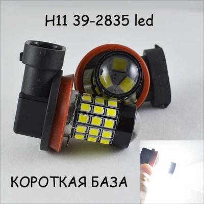 Светодиодная лампа в потивотуманные фонари SLP LED с цоколем H11/H9/H8 39-2835 SMD Белый