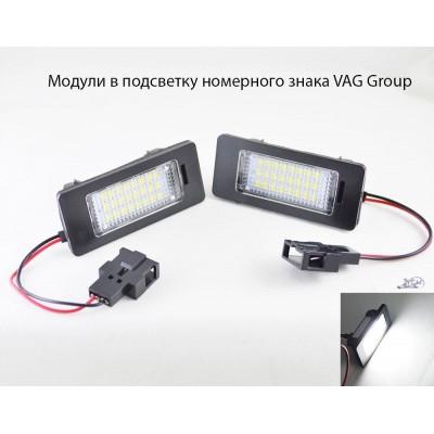 Светодиодная подсветка номерного знака LED модули для автомобилей VAG group