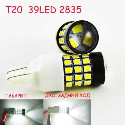 Светодиодная лампа SLP LED с цоколем (W21W, W21/5W, T20, 7440, 7443) R39-2835 SMD Белый