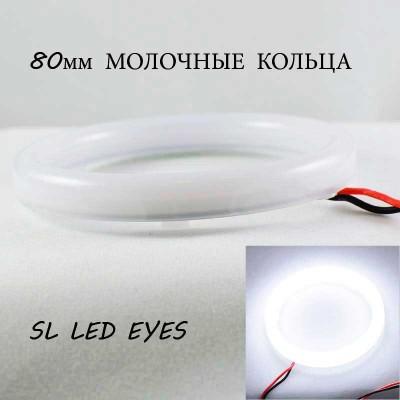 Комлект LED колец (ангельские глазки) SL SOFT LED 2шт*80мм суперяркие