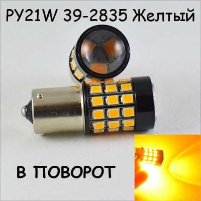 Светодиодная автолампа SLP LED в указатель поворота, цоколь 1156(PY21W)(BAU15S) 39-2835 9-30V Жёлтый