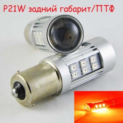 Светодиодная автомобильная лампа SL LED Цоколь 1156/P21W/BA15S 27-2835 9-30V Красная