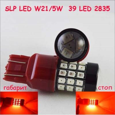 Светодиодная автомобильная лампа SLP LED с цоколем T20(7443)(W21W/5W) 39-2835 30W 9-30V Красный