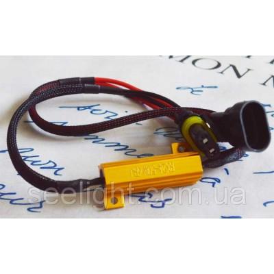 Обманка бортового компьютера с резистором 50Вт., 6 Ом. под цоколь HB3 (9005)