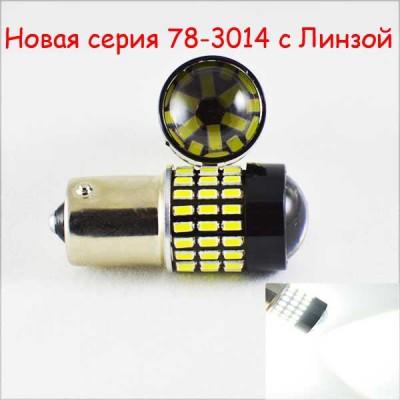 Светодиодная лампа SLP LED 78-3014 SMD в задний ход Цоколь 1156(P21W)(BA15S)(R5W) 6000К