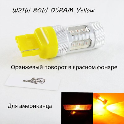 LED лампа в поворот красного фонаря WY21W(7440)(T20) Osram 80W led Янтарный