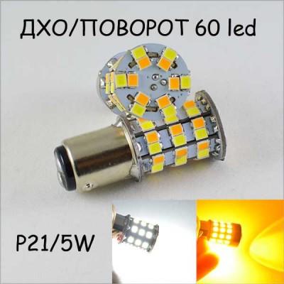 Светодиодная автомобильная лампа SLS LED ДХО + поворот с цоколем 1157(P21/5W)(BAY15D) 60 2835 led жёлтый/белый