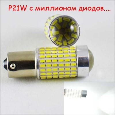 Светодиодная лампа SLP LED 144-3014 SMD в задний ход и ДХО с цоколем 1156(P21W)(BA15S)(R5W) 6000К