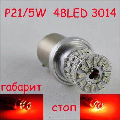 Светодиодная лампа SLP LED 48-3014 SMD в задний фонарь- габарит/стоп, с цоколем 1157(P21/5W)(BAY15D) Красный