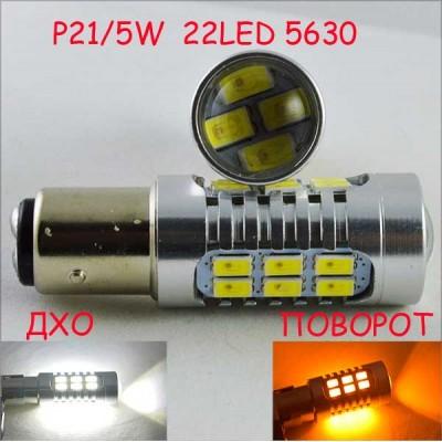 Светодиодная автомобильная лампа SLP LED с цоколем 1157(P21/5W)(BAY15D) 22-5630 Жёлтый/Белый