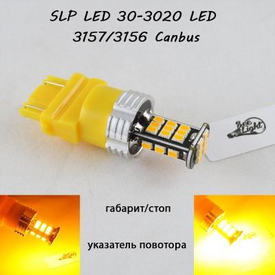 Светодиодная авто лампа с обманкой, серии SLP 30-3020 LED цоколь 3156, 3157(P27/7W)(3757)(W2/5*16q) Желтый