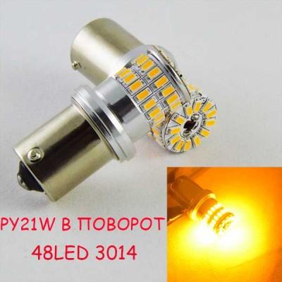 Светодиодная лампа SLP LED 48-3014 SMD в указатель поворота с цоколем 1156(PY21W)(BAY15S) Желтый